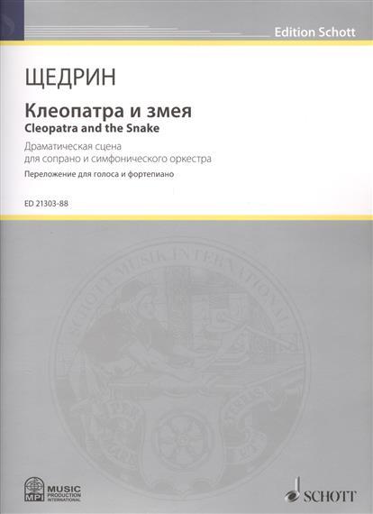 Щедрин Р. Клеопатра и змея = Cleopatra and the Snake. Драматическая сцена для сопрано и симфонического оркестра. Переложение для фортепиано композитора cleopatra and rome