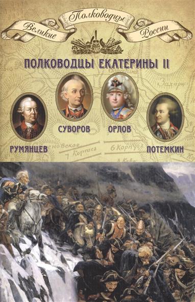 Полководцы Екатерины II