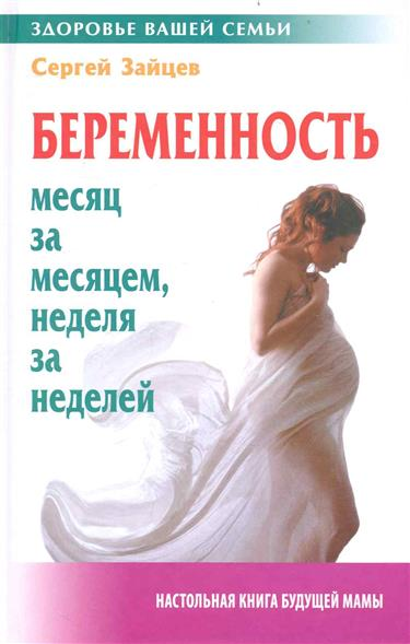 Беременность месяц за месяцем неделя за неделей