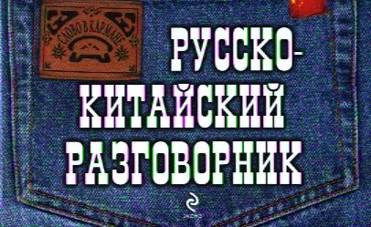 Хотченко И. Русско-китайский разговорник