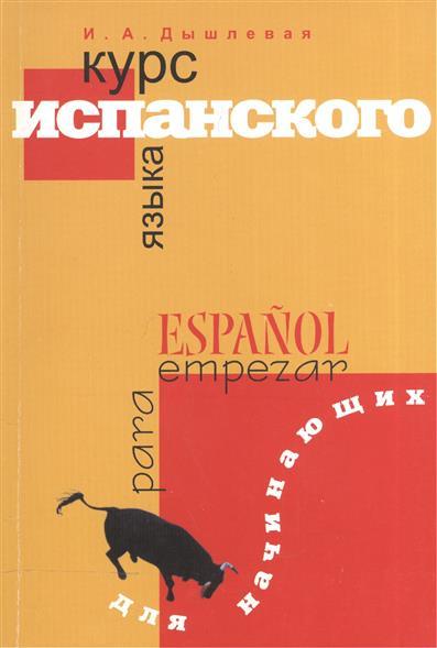 Дышлевая И. Курс испанского языка для начинающих и а дышлевая курс испанского языка для начинающих