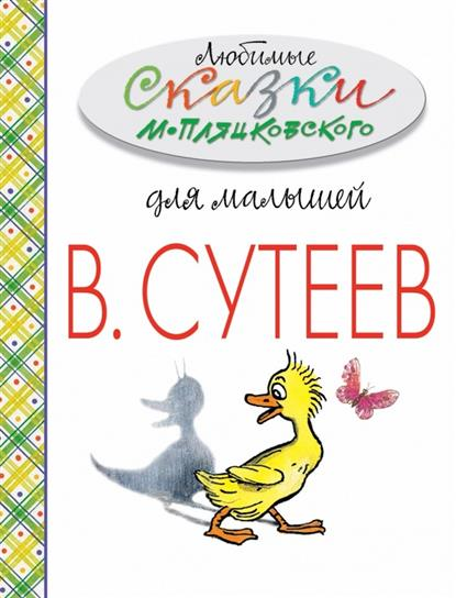 Пляцковский М. Любимые сказки М. Пляцковского для малышей
