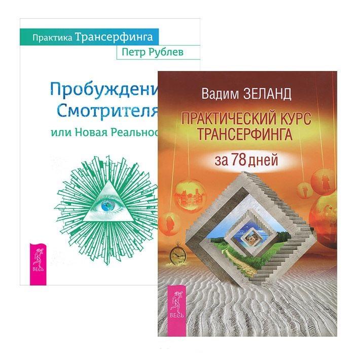 Рублев П., Зеланд В. Практический курс + Практика Трансерфинга (комплект из 2-х книг) практика любви комплект из 6 книг