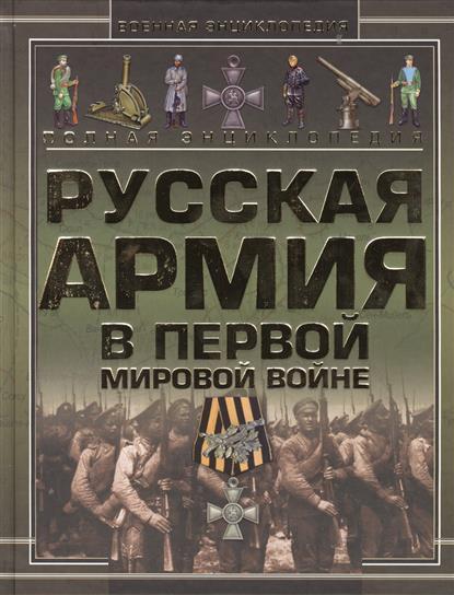 Полная энциклопедия. Русская Армия в Первой мировой войне 1914-1918