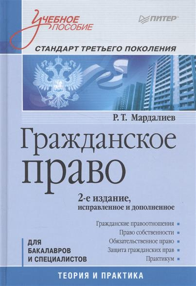 Мардалиев Р. Гражданское право. Стандарт третьего поколения. Теория и практика ким м теория и практика массовой информации для бакалавров учебик для вузов стандарт третьего поколения