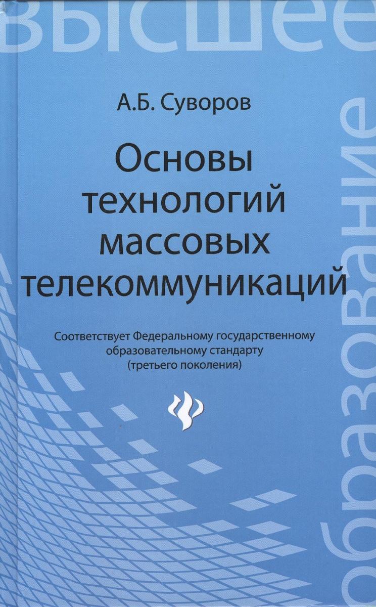 цены Суворов А. Основы технологий массовых телекоммуникаций. Учебник