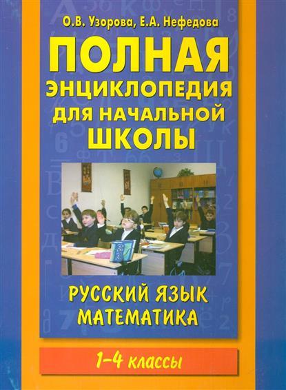 Полная энциклопедия для нач. школы 1-4 кл