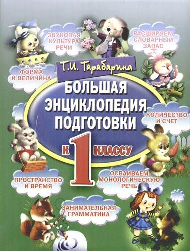Большая энциклопедия подготовки к 1-му классу