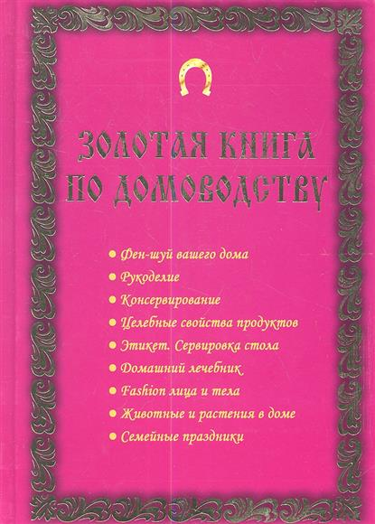 Золотая книга по домоводству