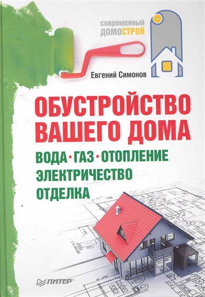 Симонов Е. Обустройство вашего дома... симонов е строительство дома быстро и дешево
