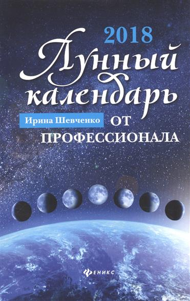Лунный календарь 2018 от профессионала