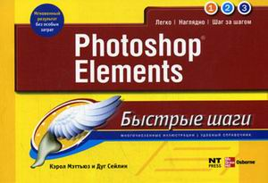Мэттьюз К. Photoshop Elements barbara obermeier photoshop elements 2018 for dummies