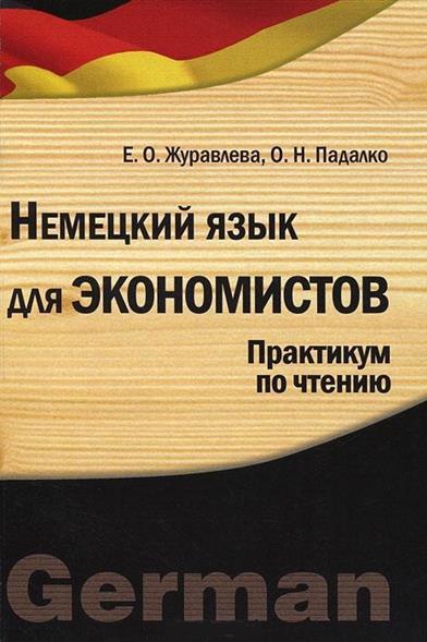 Журавлева Е., Падалко О. Немецкий язык для экономистов. Практикум по чтению. Учебное пособие