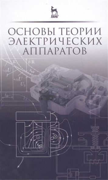 Основы теории электрических аппаратов. Издание пятое, переработанное и дополненное