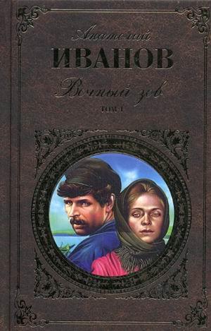 Иванов А. Вечный зов (комплект из 2 книг)