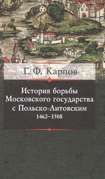 История борьбы Московского государства с Польско-Литовским. 1462-1508