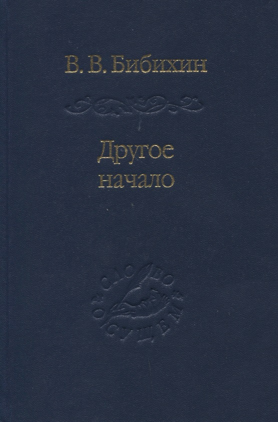 Бибихин В. Другое начало бибихин в слово и событие писатель и литература