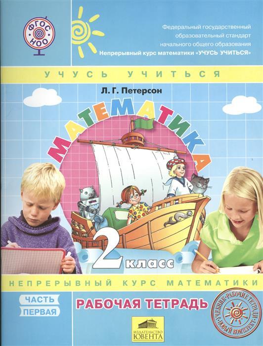 """Петерсон Л. Математика. 2 класс. Рабочая тетрадь. Часть 1. Непрерывный курс математики """"Учусь учиться"""" (комплект из 3 книг)"""