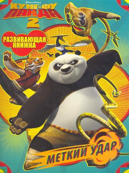 Кунг-фу панда 2 Меткий удар Развивающая кн.