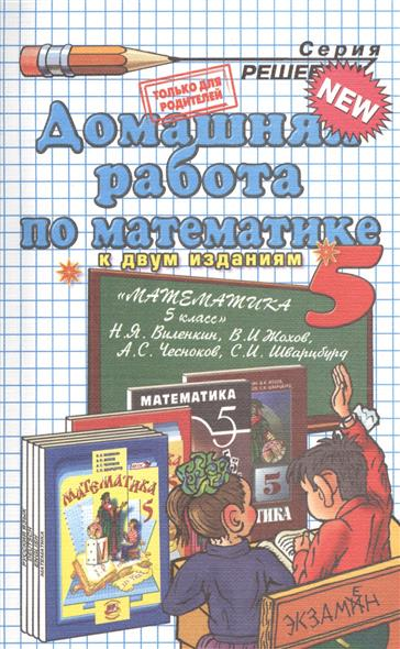 Домашняя работа по математике за 5 класс.