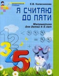 Колесникова Е. Я считаю до пяти. Математика для детей 4-5 лет е в колесникова математика я считаю до десяти 5 6 лет