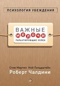 Мартин С., Гольдштейн Н., Чалдини Р. Психология убеждения. Важные мелочи, гарантирующие успех ISBN: 9785496010726 гольдштейн ной