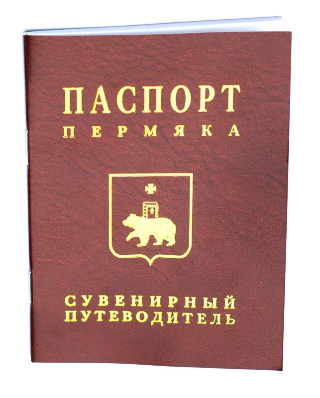 Сувенирный путеводитель