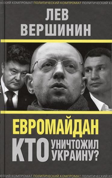 Евромайдан. Кто уничтожил Украину?