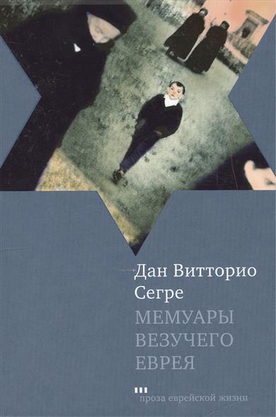 Сегре Д. Мемуары везучего еврея. Итальянская история / Memoirs of a Fortunate Jew. An Italian story пальто alix story alix story mp002xw13vur