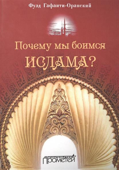 Гафаити-Оранский Ф. Почему мы боимся ислама? разумовский ф кто мы анатомия русской бюрократии