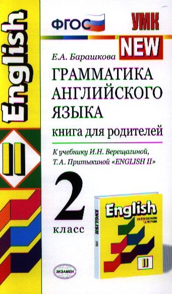 """Грамматика английского языка. Книга для родителей. К учебнику И.Н. Верещагиной и др. """"Английский язык. 2 класс""""."""