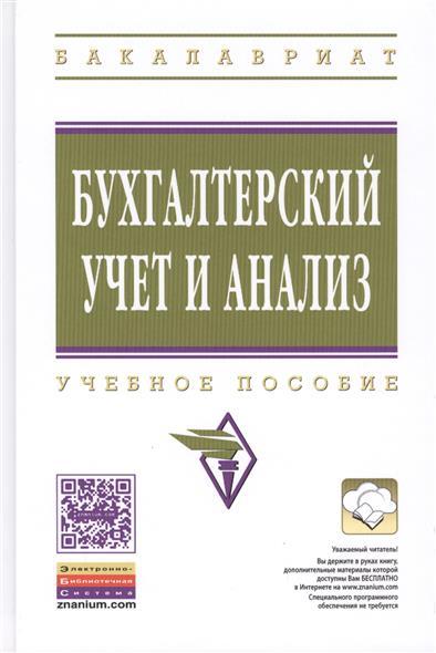 Сигидов Ю.: Бухгалтерский учет и анализ. Учебное пособие
