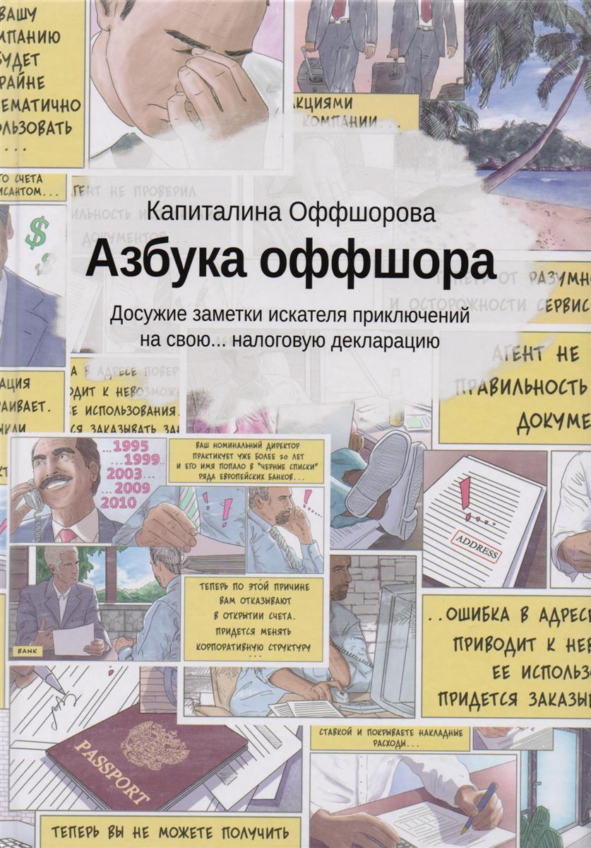 Азбука оффшора: досужие заметки искателя приключений на свою… налоговую декларацию (+вкладыш)