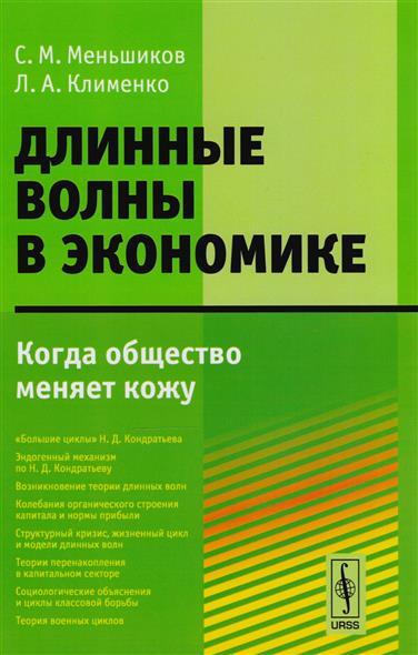 Меньшиков С.: Длинные волны в экономике. Когда общество меняет кожу