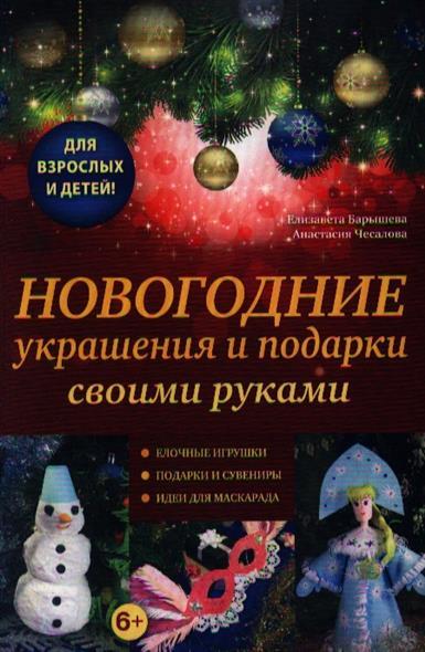Барышева Е., Чесалова А. Новогодние украшения и подарки своими руками мебель своими руками cd с видеокурсом