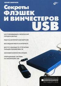 Смирнов Ю. Секреты флэшек и винчестеров USB ISBN: 9785977504546 м ю смирнов реформация и протестантизм