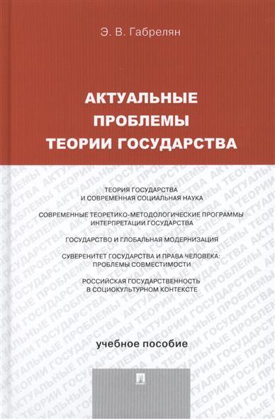 Актуальные проблемы теории государства: учебное пособие