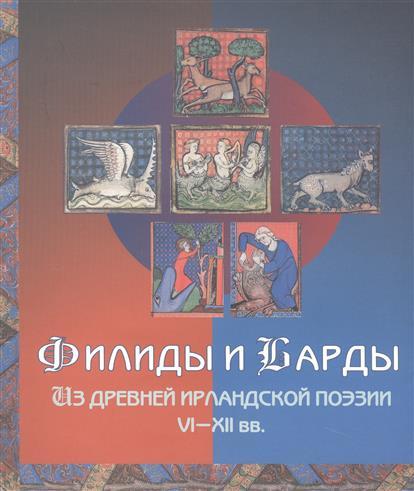 Сухачев Н.: Филиды и барды. Из древней ирландской поэзии VI-XII вв.