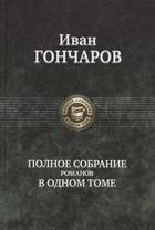 Иван Гончаров. Полное собрание романов в одном томе