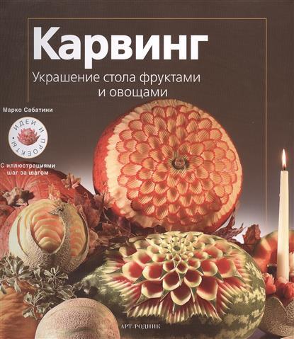 Карвинг. Украшения стола фруктами и овощами