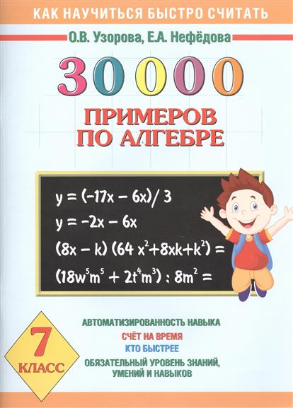30000 примеров по алгебре. 7 класс