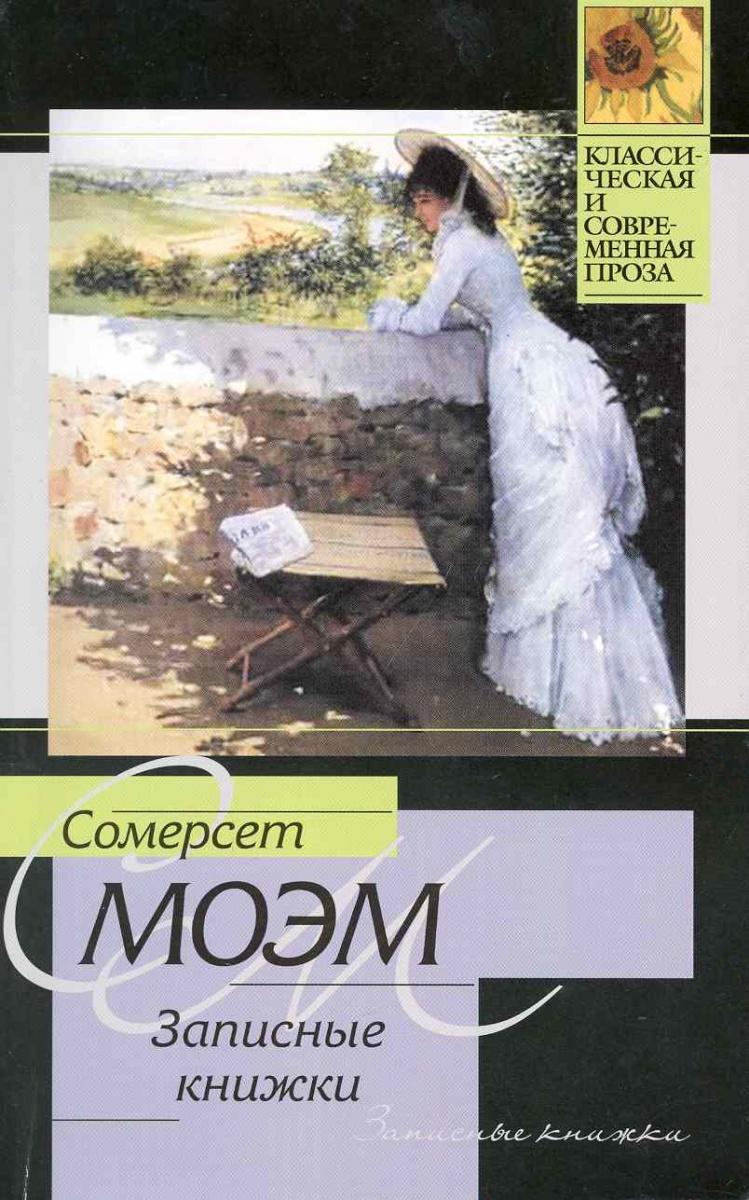 Моэм С. Записные книжки записные книжки эксмо sketchbook рисуем море экспресс курс