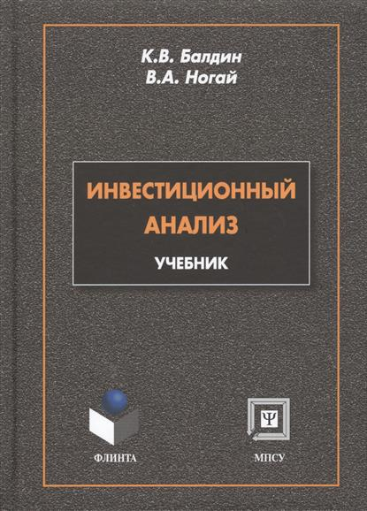 Балдин К., Ногай В. Инвестиционный анализ. Учебник сергей бочаров инвестиционный анализ
