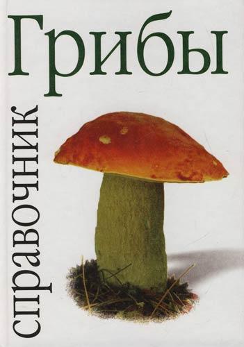 Грибы Справочник