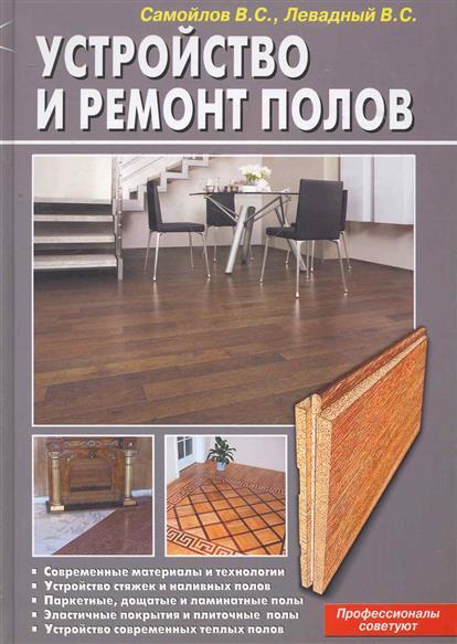 Самойлов В., Левадный В. Устройство и ремонт полов
