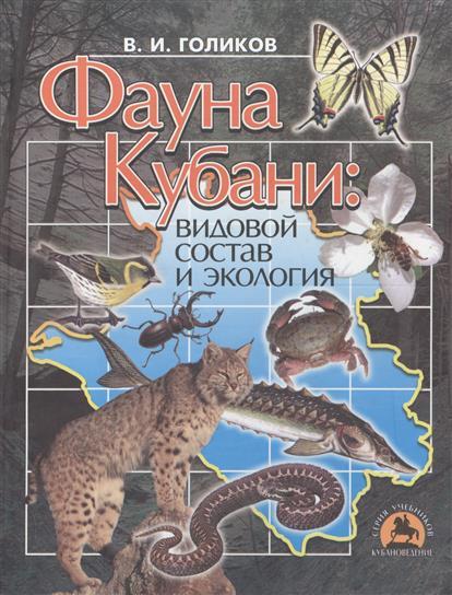 Фауна Кубани: Видовой состав и экология. Учебное пособие