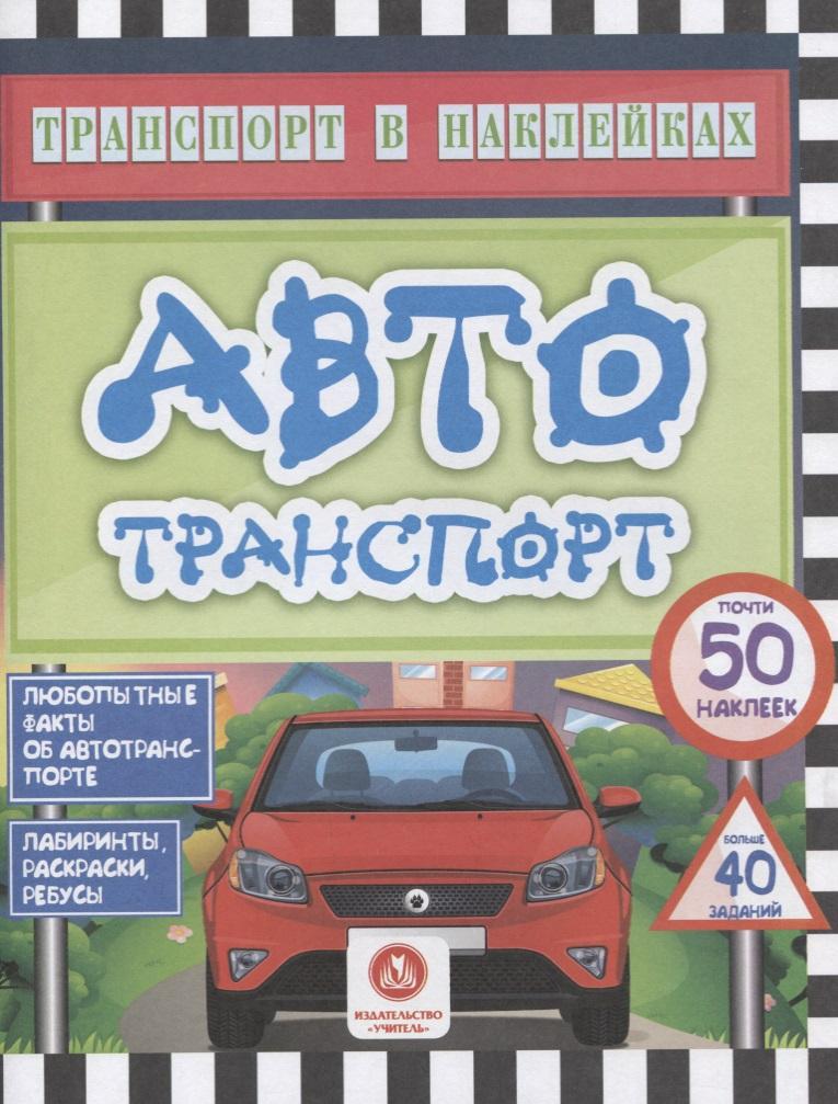 Автотранспорт. Любопытные факты об автотранспорте