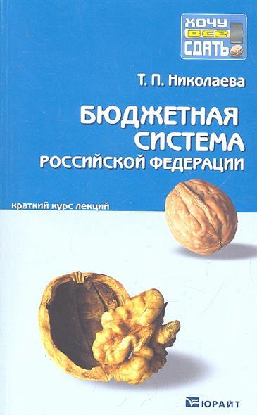 Николаева Т. Бюджетная система РФ