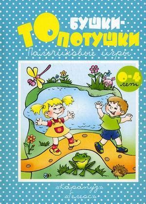 Бушки-Топотушки Пальчиковые игры 0-4 лет