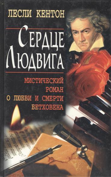 Сердце Людвига Роман